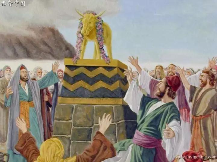 La Idolatría